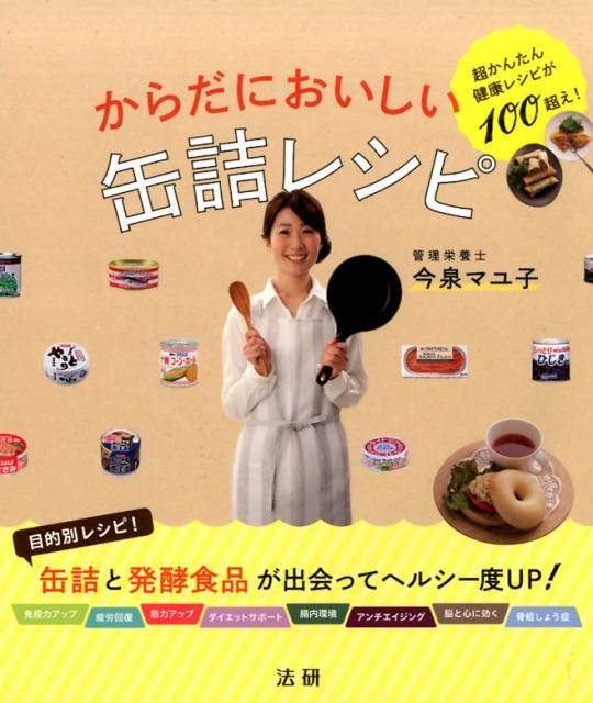 からだにおいしい缶詰レシピ 超かんたん健康レシピが100超え! [ 今泉マユ子 ]