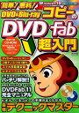 簡単!無料!DVD&Blu-rayコピーのDVD Fab超入門 (メディアックスMOOK)