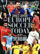 EUROPE SOCCER TODAY完結編(2017-2018)