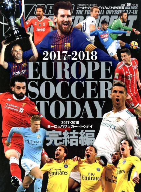 EUROPE SOCCER TODAY完結編(2017-2018) (NSK MOOK WORLD SOCCER DIGEST)