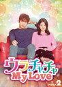 ウラチャチャ My Love DVD-BOX2 [ キム・ジョンヒョン ]