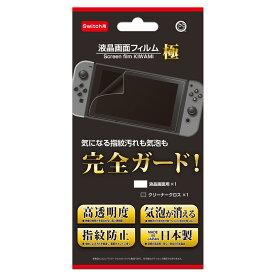 液晶画面フィルム極(Switch用)