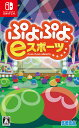 ぷよぷよeスポーツ Nintendo Switch版