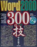 Word 2000 300の技(パート2)