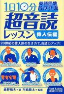「英語回路」育成計画1日10分超音読レッスン(偉人伝編)