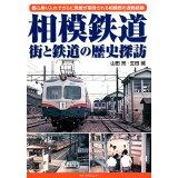 相模鉄道街と鉄道の歴史探訪