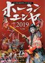 ホーランエンヤ 写真集(2019) 松江城山稲荷神社式年神幸祭