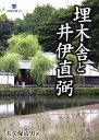 埋木舎と井伊直弼 (淡海文庫) [ 大久保治男 ]