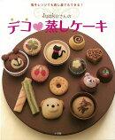 【バーゲン本】Junkoさんのデコ蒸しケーキ