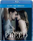 フィフティ・シェイズ・フリード コンプリート・バージョン ブルーレイ+DVD+ボーナスDVD セット【Blu-ray】