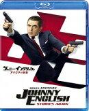 ジョニー・イングリッシュ アナログの逆襲【Blu-ray】