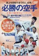 DVD>必勝の空手(2)