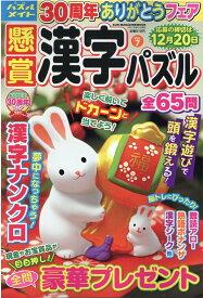 懸賞漢字パズル(Vol.7) (SUN-MAGAZINE MOOK)
