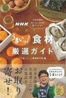 【バーゲン本】NHKうまいッ!食材厳選ガイド