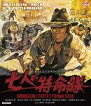 七人の特命隊【Blu-ray】