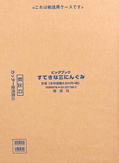 大型絵本>すてきな三にんぐみ (ビッグブック) [ トミー・ウンゲラー ]