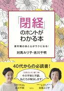 「閉経」のホントがわかる本〜更年期の体と心がラクになる!