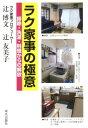 ラク家事の極意 掃除・洗濯・料理からの解放 [ 辻博文 ]