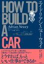エイドリアン・ニューウェイ HOW TO BUILD A CAR 空力とレーシングカー スピードを追いかける [ エイドリアン・ニュ…