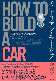 エイドリアン・ニューウェイ HOW TO BUILD A CAR 空力とレーシングカー スピードを追いかける [ エイドリアン・ニューウェイ ]