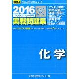大学入試センター試験実戦問題集化学(2016) (駿台大学入試完全対策シリーズ)