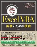 Excel VBA実戦のための技術