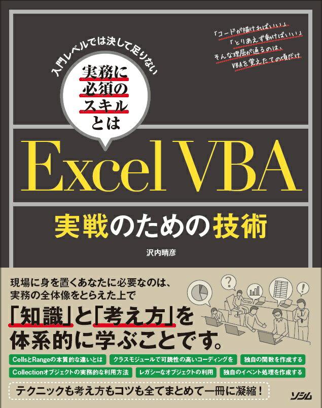 Excel VBA実戦のための技術 入門レベルでは決して足りない実務に必須のスキルとは [ 沢内晴彦 ]