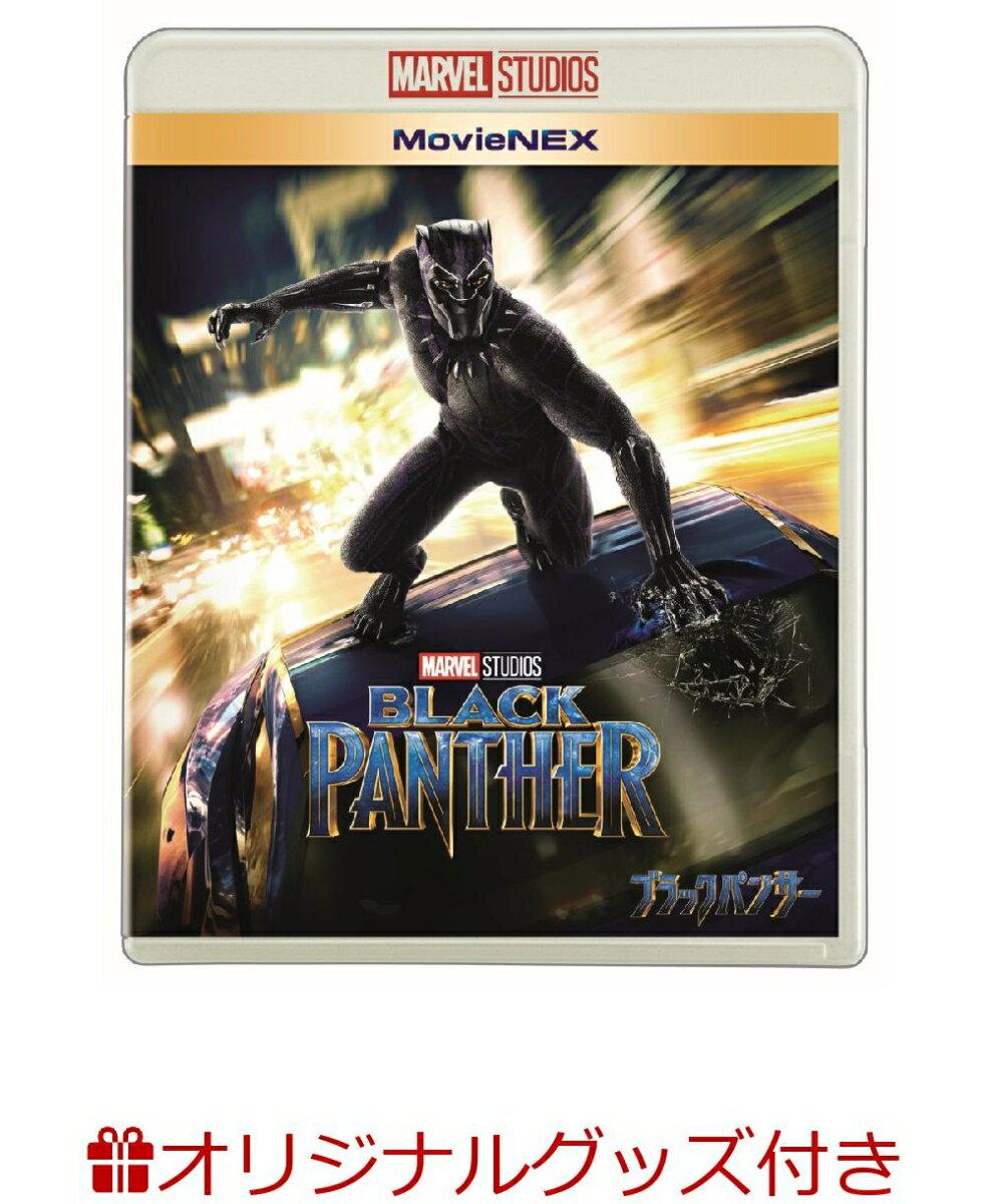 【楽天ブックス限定セット】ブラックパンサー MovieNEX+ラバーキーホルダー(完全生産限定) [ チャドウィック・ボーズマン ]
