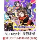 【楽天ブックス限定先着特典】Breakthrough!【Blu-ray付生産限定盤】 (クリアポーチ<限定盤ジャケットver.>)