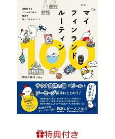【特典】マイフィンランドルーティン100(クリアファイル) [ 週末北欧部 chika ]