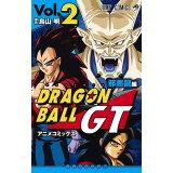 ドラゴンボールGTアニメコミックス 邪悪龍編(Vol.2) (ジャンプコミックス)
