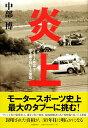 炎上 1974年富士・史上最大のレース事故 [ 中部博 ]