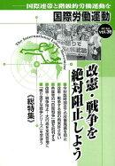 国際労働運動(vol.36(2018.9))