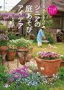 キヨミさんのシニアの庭あそびアイデア [ 長澤淨美 ]