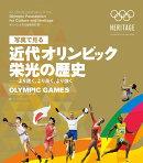 写真で見る 近代オリンピック 栄光の歴史ーーより速く、より高く、より強く