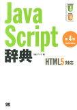 JavaScript辞典第4版