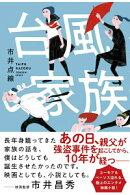 【サイン本】台風家族(市井点線 市井昌秀さん+市井早苗さんのサイン本)