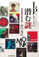 【バーゲン本】LPレコードに潜む謎