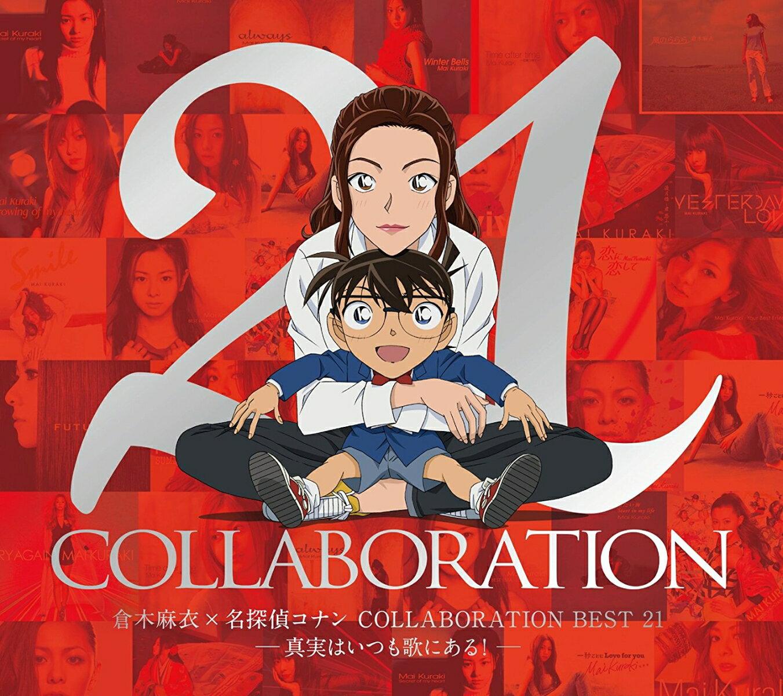 倉木麻衣×名探偵コナン COLLABORATION BEST 21 -真実はいつも歌にある!- (初回限定盤 2CD+DVD) [ 倉木麻衣 ]