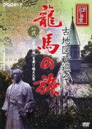 NHK DVD 直伝 和の極意::古地図で巡る龍馬の旅 其の弐 「武士の壁」を乗り越えた男