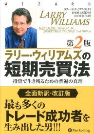 ラリー・ウィリアムズの短期売買法第2版 投資で生き残るための普遍の真理 (ウィザードブックシリーズ) [ ラリー・ウィリアムズ ]