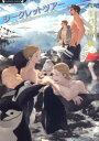 シークレットツアー〜南極で添乗員をアツアツ争奪戦! (ラヴァーズ文庫) [ バーバラ片桐 ]