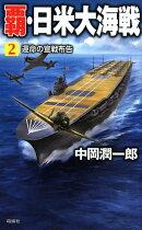 覇・日米大海戦(2)