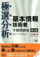 極選分析基本情報技術者予想問題集第3版