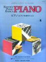 ピアノ(ピアノのおけいこ)(レベル2) (バスティンピアノベーシックス) [ ジェームズ・バスティン ]