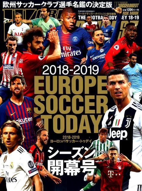 ヨーロッパサッカー・トゥデイシーズン開幕号(2018-2019) シーズン開幕号 (NSK MOOK WORLD SOCCER DIGEST)