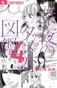 深夜のダメ恋図鑑 4 (フラワーコミックス) [ 尾崎 衣良 ]