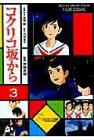 FC コクリコ坂から(3) (アニメージュコミックススペシャル) [ 宮崎駿 ]