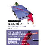 卓球の戦い方 (マルチアングル戦術図解)