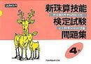 新珠算技能検定試験問題集(4級)新規則版
